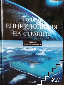 Голяма енциклопедия на страните. Том 16: Океания. Азбучен показалец