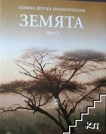 Голяма детска енциклопедия. Том 4: Земята. Част 2