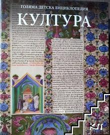 Голяма детска енциклопедия. Том 17: Култура