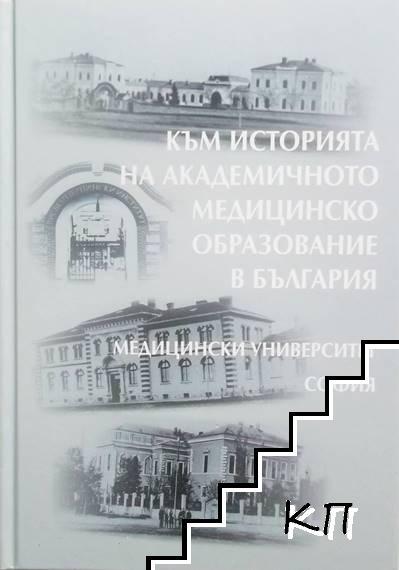 Към историята на академичното медицинско образование в България