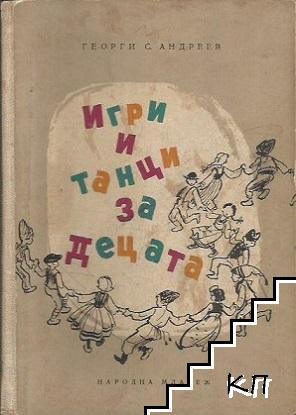 Игри и танци за децата