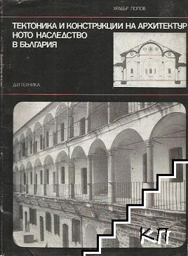 Тектоника и конструкции на архитектурното наследство в България