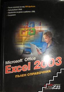 Microsoft Office Excel 2003: Пълен справочник