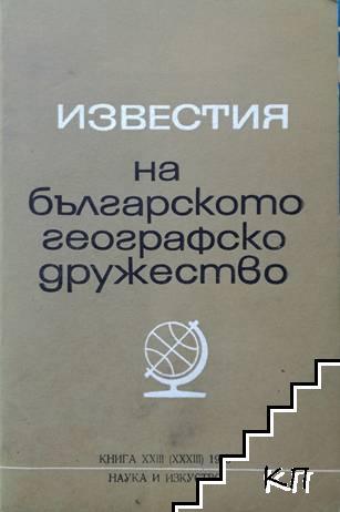 Известия на Българското географско дружество