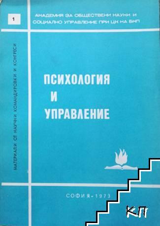 Психология и управление