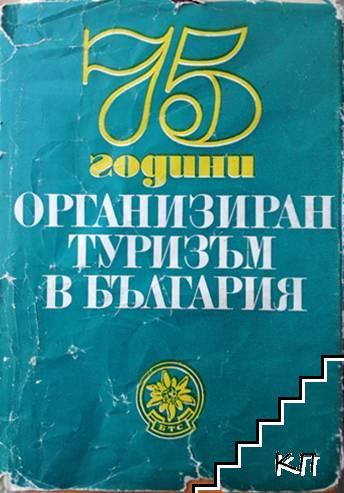 75 години организиран туризъм в България