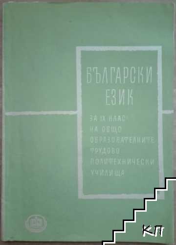 Български език за 9. клас на общообразователните трудово-политехнически училища