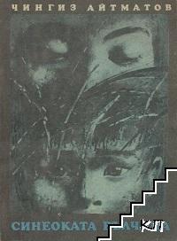 Синеоката вълчица