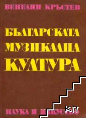Българската музикална култура