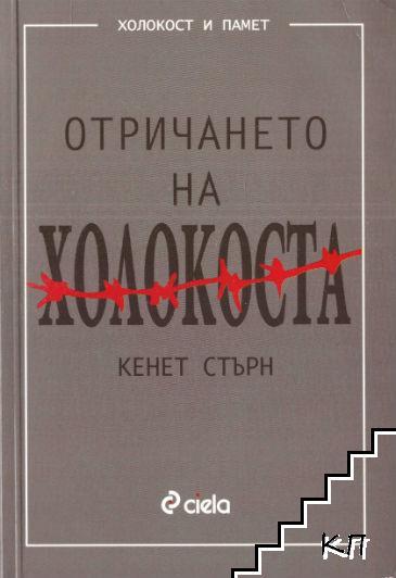 Отричането на Холокоста