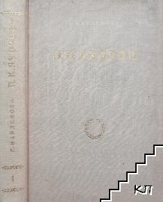 П. К. Яворов: Историко-литературно изследване