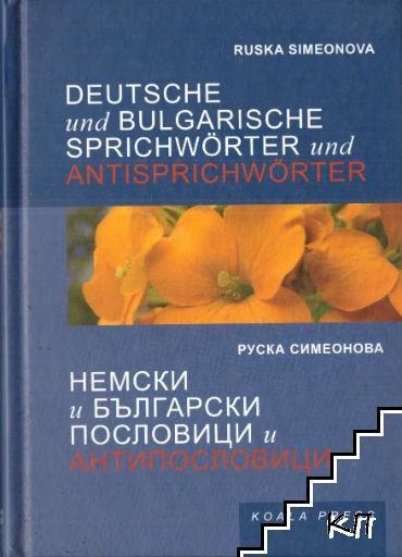 Deutsche und bulgarische Sprichwörter und Antisprichwörter / Немски и български пословици и антипословици