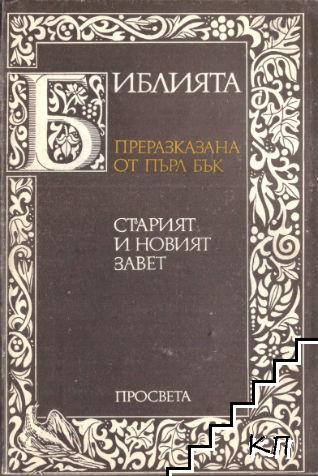Библията. Преразказана от Пърл Бък
