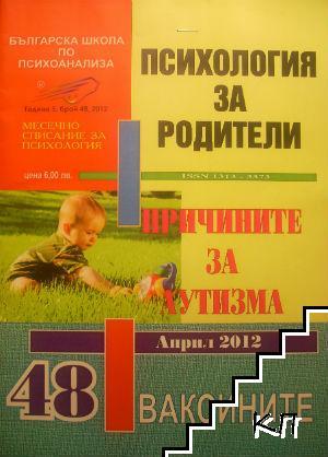 Психология за родители. Бр. 48 / 2012