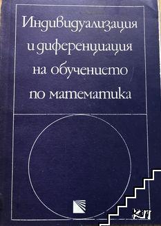 Индивидуализация и диференциация на обучението по математика