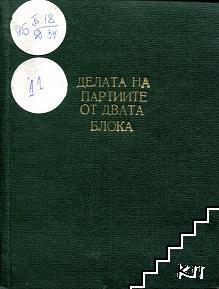 Делата на партиите от двата блока - черния и кървавия - през десет години (1908-1918)