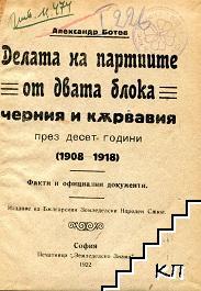 Делата на партиите от двата блока - черния и кървавия - през десет години (1908-1918) (Допълнителна снимка 1)