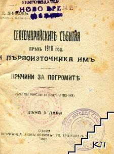 Септемврийските събития презъ 1918 год. и първоизточника имъ. Причини за погромите