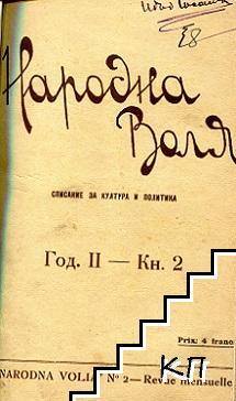 Народна воля. Кн. 2 / 1928 / Кн. 6 / 1929 (Допълнителна снимка 1)