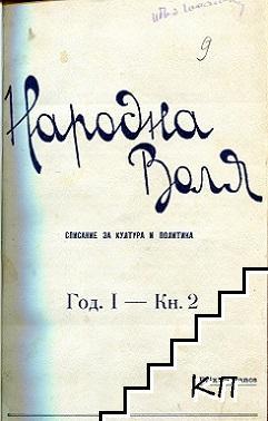 Народна воля. Кн. 2 / 1928 / Кн. 6 / 1929