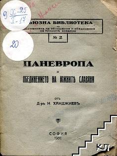 Паневропа и обединението на южните славяни