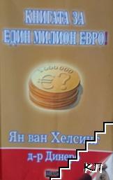 Книгата за един милион евро