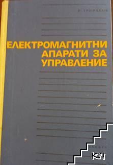 Електромагнитни апарати за управление