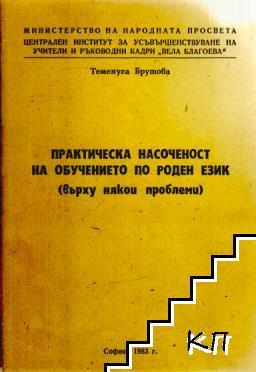 Практическа насоченост на обучението по роден език