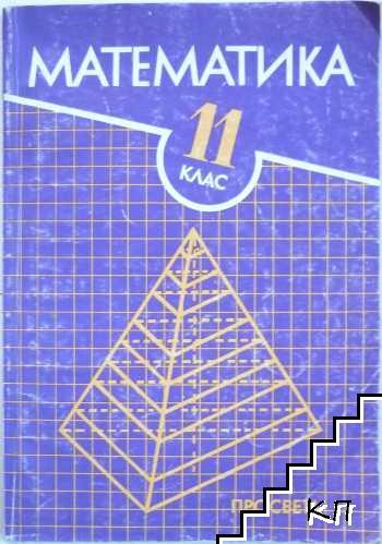 Математика за 11. клас на СОУ