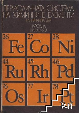 Периодичната система на химичните елементи