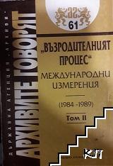 Архивите говорят. Том 61: Възродителният процес. Международни измерения 1984-1989. Том 2