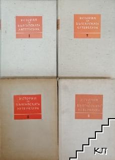 История на Българската литература. Том 1-4