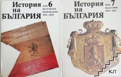 История на България. Том 6-7
