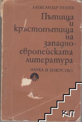 Пътища и кръстопътища на западноевропейската литература