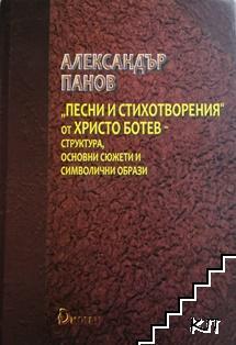 "Поезията на Христо Ботев. Том 2: ""Песни и стихотворения"" от Христо Ботев. Структура, основни сюжети и символични образи"