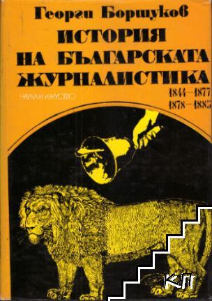 История на българската журналистика