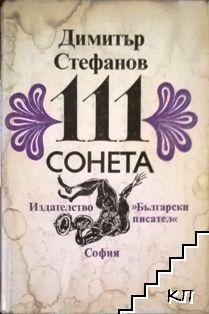 111 сонета