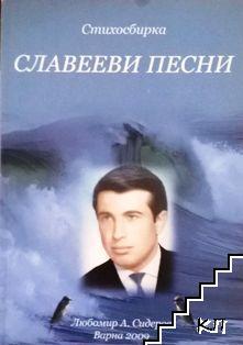 Славееви песни