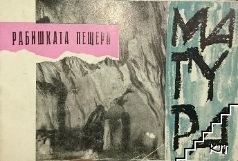 Рабишката пещера Магура
