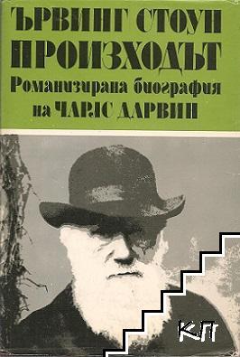 Произходът. Романизирана биография на Чарлс Дарвин. Част 2