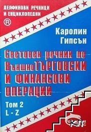 Световен речник по външнотърговски и финансови операции. Том 2