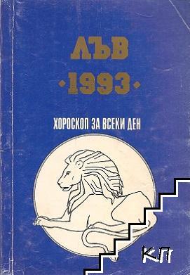 Хороскоп за всеки ден 1993: Лъв
