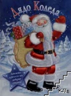 Дядо Коледа. Докосни дрехите на добрия старец