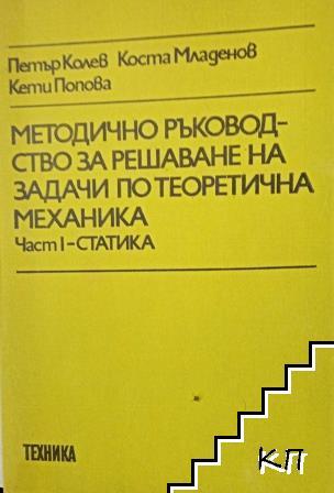 Методично ръководство за решаване на задачи по теоретична механика. Част 1: Статика