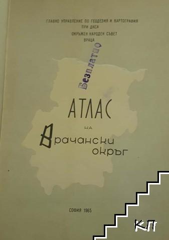 Атлас на Врачански окръг