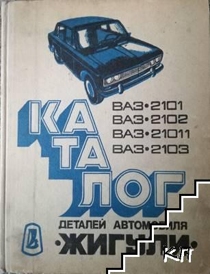 "Каталог деталей автомобиля ""Жигули"" моделей ВАЗ-2101, ВАЗ-2102, ВАЗ-21011, ВАЗ-2103"