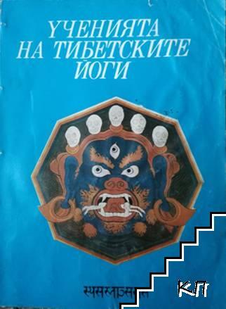 Ученията на тибетските йоги. Том 2