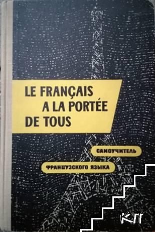 Le français à la portée de tous. Самоучитель французского языка