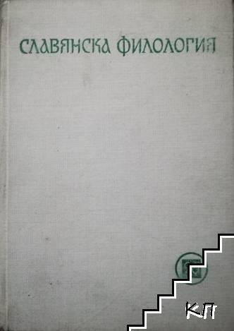 Славянска филология. Том 20: Литературознание и фолклор