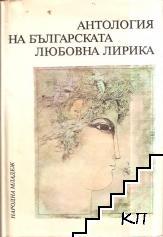 Антология на българската любовна лирика